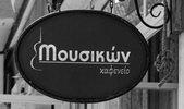 Mousikon Kafeneio
